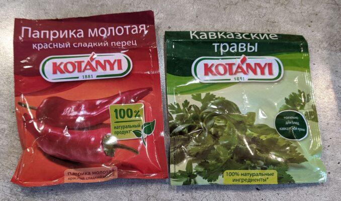 паприка, кавказские травы